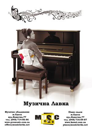 Music Lavka