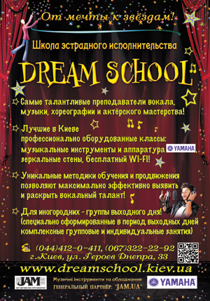 dream_school